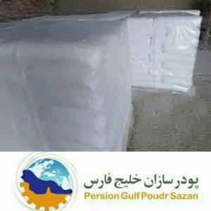 تالک سفید شرکت پودرسازان خلیج فارس 09183657217